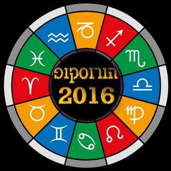 הורוסקופ שנתי לנוער 2016